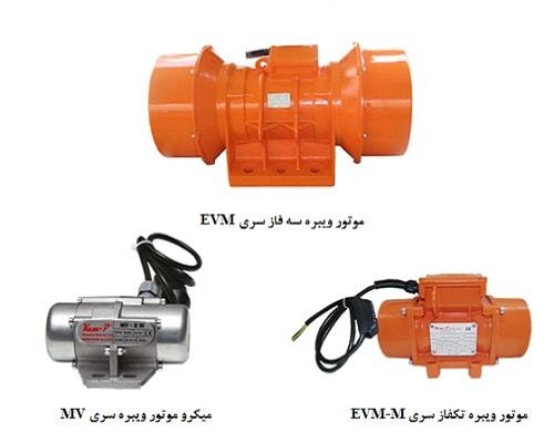 موتور ویبراتور برقی صنعتی